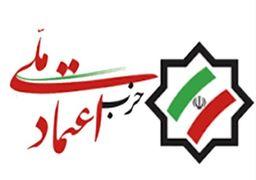 واگذاری اختیارات دبیر کل به شورای مرکزی حزب اعتماد ملی