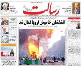 صفحه اول روزنامه های19 آذر1397