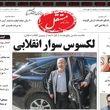 صفحه اول روزنامه های 14 مهر 1398