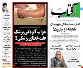صفحه اول روزنامه های21 آذر1397