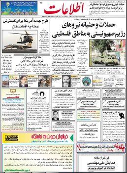 ساخت متروی تهران به مناقصه می رود/امکان اعدام تروریستهای اقتصادی