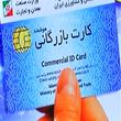 رفع تعلیق 1000 کارت بازرگانی