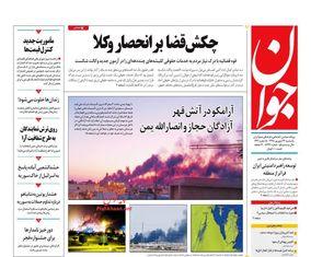 صفحه اول روزنامههای 24 شهریور 1398