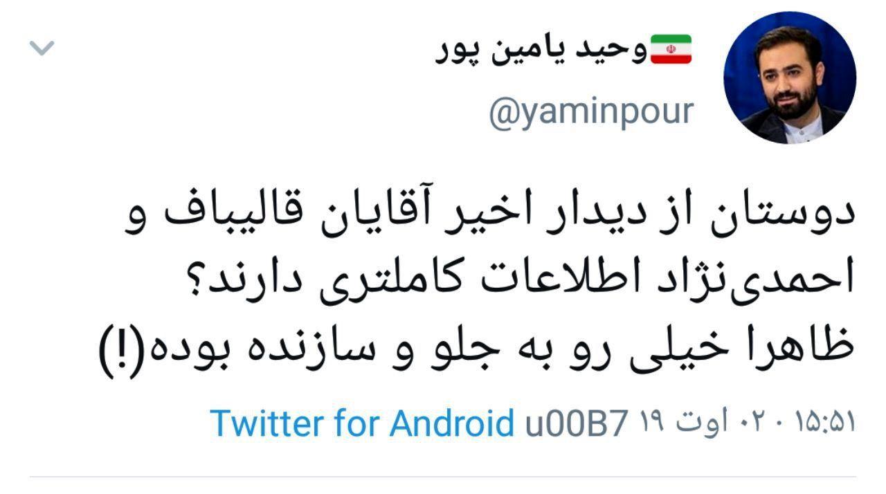 یامینپور: احمدینژاد و قالیباف با هم دیدار کرده اند / این دیدار روبه جلو و سازنده بوده