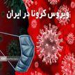 آخرین آمار کرونا در ایران؛ جهش شمار مبتلایان روزانه/ افزایش استانهای قرمز