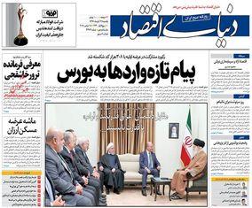 صفحه اول روزنامه های 27 آبان1397