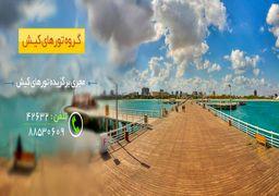 خوشگذرانی در آبهای خلیج فارس