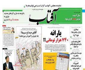 صفحه اول روزنامه های 5 اسفند1397