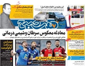 صفحه اول روزنامههای 24 بهمن 1398
