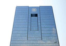 ابهامزدایی از پیامدهای استقلال بانک مرکزی