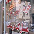 قیمت رهن کامل آپارتمانهای 70 تا 90 متری در تهران + جدول
