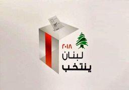 آغاز مرحله نخست انتخابات پارلمانی لبنان در خارج