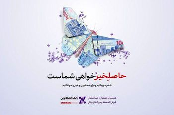در هفتمین جشنواره حساب های قرض الحسنه پس انداز  بانک اقتصادنوین، از هر ده نفر یک نفر برنده است