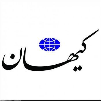 انتقاد تند کیهان از نخست وزیر عراق