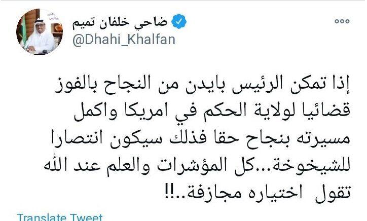 Ag3QXN6z0FGR - توئیت جنجالی مقام اماراتی درباره سن و سال «جو بایدن»