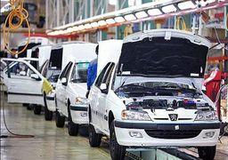 آخرین وضعیت فروش فوری ایران خودرو