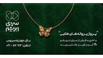 جشنواره فروش «سرای ابریشم»