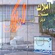 سردرگمی گسترده میان خریداران در بازار مسکن تهران+جدول قیمت