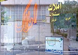 ارزانترین آپارتمان ها در مناطق مختلف تهران + جدول