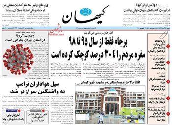 کیهان: قیمت ارز را 9 برابر کردید حالا سنگ مردم را به سینه میزنید؟!
