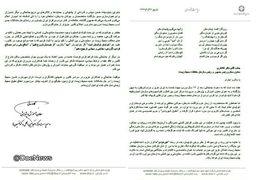 انتشارتصویر استعفای کاوه مدنی