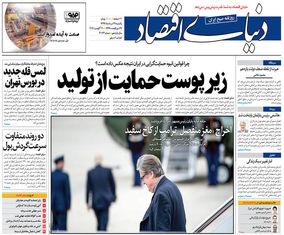 صفحه اول روزنامه های یکشنبه 29 مرداد