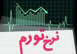 در چه سالی ایران تورم سه رقمی را تجربه کرد
