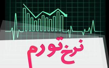 نرخ تورم آذرماه به 40درصد رسید