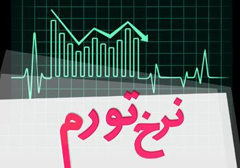 وضعیت نرخ تورم فروردین 98 در 10 دهک درآمدی +نمودار