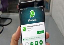 افزایش امنیت واتس اپ بعد از رسوایی فیسبوک !