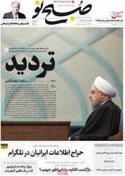 صفحه اول روزنامه های چهارشنبه 29 دی