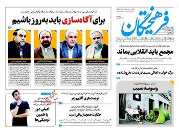 صفحه اول روزنامه های پنجشنبه 23 شهریور