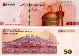 سه فاکتور امنیتی ویژه ایران چکهای جدید