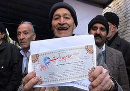 افتتاح حساب سهام عدالت با 50 هزار تومان