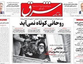 صغحه اول روزنامههای 23 آبان1398