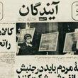 واکنش نماینده مجلس به روزنامه ۴۵سال پیش