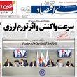 صفحه اول روزنامههای 17 مهرماه 1398