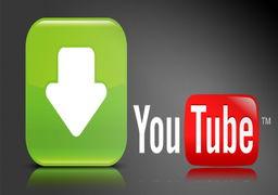 ویدیوهای یوتیوب دستخوش تغییر میشوند