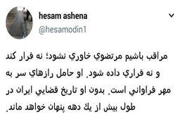 هشدار مشاور رئیسجمهور درباره احتمال فرار سعید مرتضوی