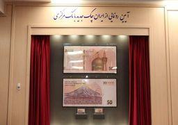 رونمایی از ایران چک جدید ۵۰۰ هزار ریالی+عکس