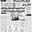 بزرگترین مجتمع پتروشیمی جهان در ایران/ تشکیل شوراهای اسلامی در 21 واحد صنعتی/ رقم واقعی کسری بودجه 1380
