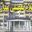 جزئیات تعطیلی مدارس و محدودیتهای ترافیکی سهشنبه تهران