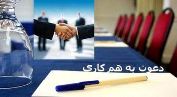 آگهی استخدام صنایع غذایی سوروسات