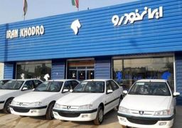 فروش فوری ایران خودرو آغاز شد