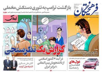 صفحه اول روزنامههای 7 خرداد 1398