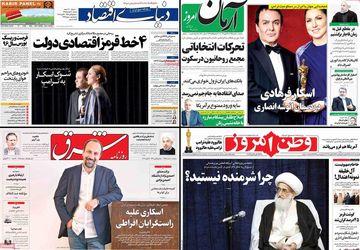 صفحه اول روزنامه های سه شنبه 10 اسفند
