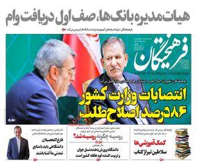 صفحه اول روزنامههای 3 شهریورماه 1398