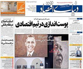 صفحه اول روزنامه های 28 تیر 1397