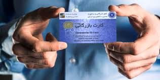 اجاره کارت های بازرگانی اجارهای برای صادرات غیر مجاز