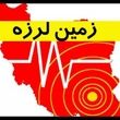 زلزله ۵.۷ ریشتری در آذربایجان غربی